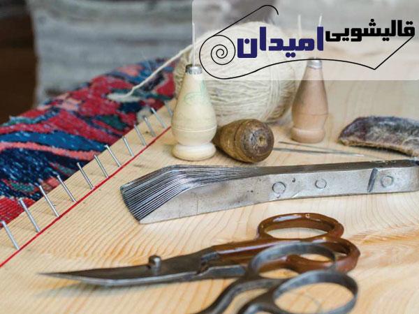 ریشه بافی فرش تهران